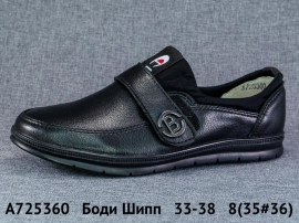 Боди Шипп Туфли A725360 33-38