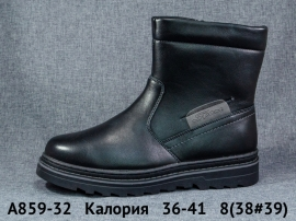 Калория Ботинки зимние A859-32 36-41