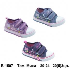 Том. Мики Кеды B-1507 20-24