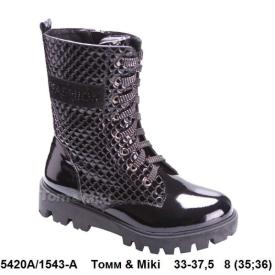 Том. Мики. Демисезонные ботинки 1543-A 33-37,5