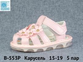Карусель Сандалии LED B-553P 15-19