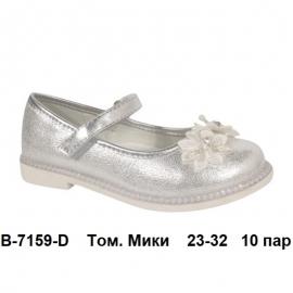 Том. Мики Туфли B-7159-D  23-32