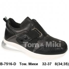 Том. Мики Туфли спортивные B-7516-D 32-37