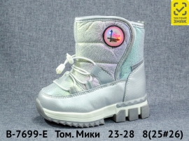 Том. Мики Дутики B-7699-E 23-28