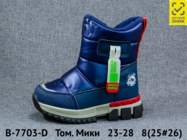 Том. Мики Дутики B-7703-D 23-28