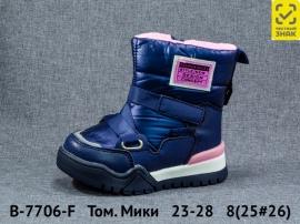 Том. Мики Дутики B-7706-F 23-28