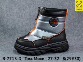 Том. Мики Дутики B-7713-D 27-32