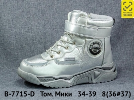 Том. Мики Ботинки зимние B-7715-D 34-39