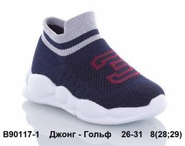 Джонг - Гольф Изи Буст - Носки Кроссовки B90117-1 26-31