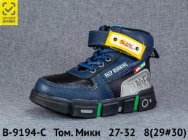 Том. Мики Ботинки демисезонные B-9194-C 27-32