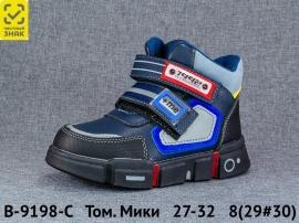 Том. Мики Ботинки демисезонные B-9198-C 27-32