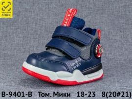 Том. Мики Ботинки демисезонные B-9401-B 18-23