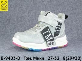 Том. Мики Ботинки демисезонные B-9403-D 27-32