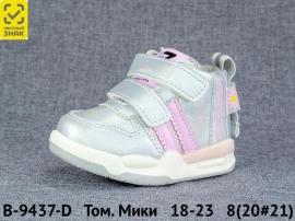 Том. Мики Ботинки демисезонные B-9437-D 18-23