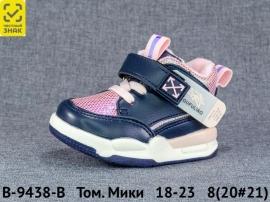 Том. Мики Ботинки демисезонные B-9438-B 18-23