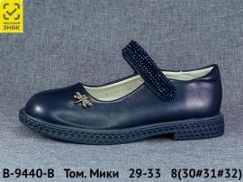 Том. Мики Туфли B-9440-B 29-33