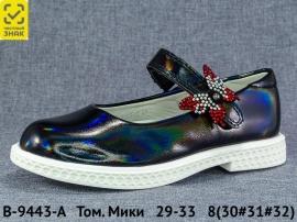 Том. Мики Туфли B-9443-A 29-33