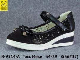 Том. Мики Туфли летние B-9514-A 34-39