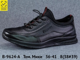 Том. Мики Туфли B-9624-A 36-41