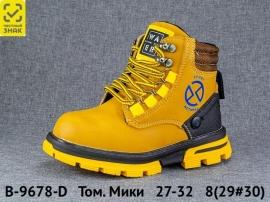 Том. Мики Ботинки демисезонные B-9678-D 27-32