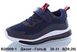 Джонг - Гольф Кроссовки закрытые B20009-1 26-31