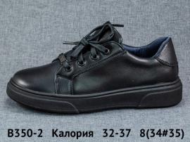 Калория Туфли B350-2 32-37