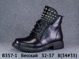 Бесскай Ботинки демисезонные B357-1 32-37