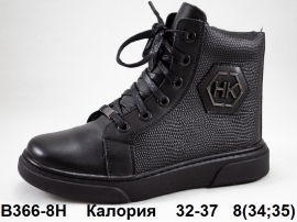Калория Ботинки зимние B366-8H 32-37