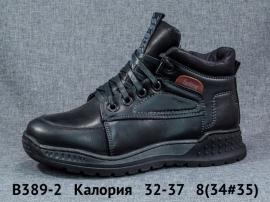 Калория Ботинки зимние B389-2 32-37