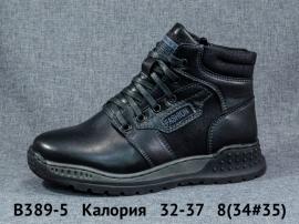Калория Ботинки зимние B389-5 32-37
