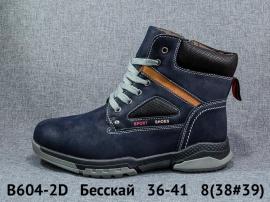 Бесскай Ботинки зимние B604-2D 36-41