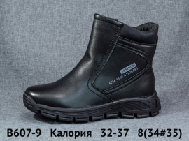 Калория Ботинки зимние B607-9 32-37