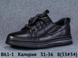 Калория Туфли B61-1 31-36
