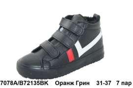 Оранж Грин. Д/С ботинки - кеды B72135BK 31-37