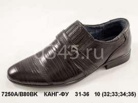 КАНГ-ФУ. Туфли B80BK 31-36