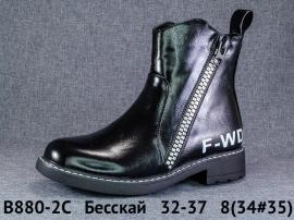 Бесскай Ботинки демисезонные B880-2C 32-37