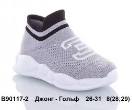 Джонг - Гольф Изи Буст - Носки Кроссовки B90117-2 26-31