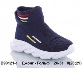 Джонг - Гольф Изи Буст - Носки Кроссовки B90121-1 26-31