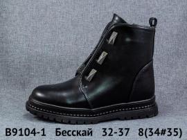 Бесскай Ботинки зимние B9104-1 32-37