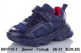 Джонг - Гольф Кроссовки летние B91110-1 26-31