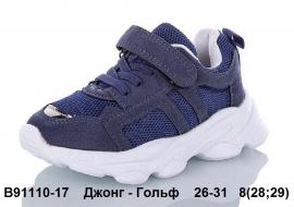 Джонг - Гольф Кроссовки летние B91110-17 26-31