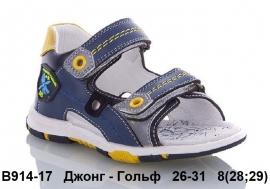 Джонг - Гольф Босоножки B914-17 26-31