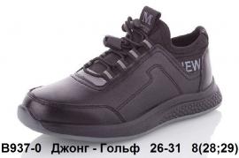 Джонг - Гольф Туфли спортивные B937-0 26-31