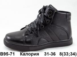 Калория Ботинки демисезонные B95-71 31-36