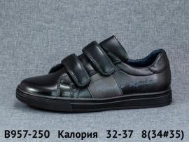 Калория Туфли B957-250 32-37