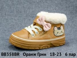 Оранж Грин Ботинки демисезонные BB358BR 18-23