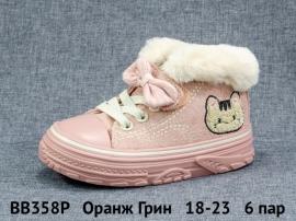 Оранж Грин Ботинки демисезонные BB358P 18-23