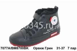 Оранж Грин. Д/С ботинки - кеды BM8700BK 31-37