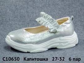 Капитошка Туфли C10650 27-32