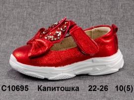 Капитошка Туфли C10695 22-26